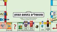 חוסר בהגבלת מונופולים בישראל