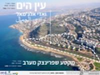 תובנות תושבי ואד אלג'מאל- עין הים התחדשות עירונית 2021