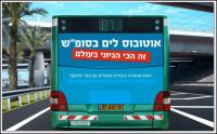 אישור תחבורה ציבורית בשבת