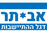 קריאה דחופה לחברי הכנסת: הסדירו את היישוב אביתר שבשומרון