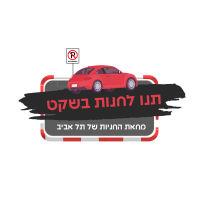תנו לחנות בשקט - מחאת החניות של תל אביב