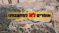 עוצרים את התפשטות המחצבות הפיראטיות ביהודה, שומרון ובנימין!