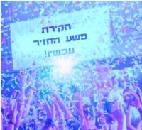 דרישה ממשטרת ישראל להאיץ את החקירה בפרשת פשע החזיר עכשיו!