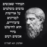 לא לאצילי בנבחרת ישראל !