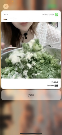 דנה צריכה להפסיק עם הסיניות