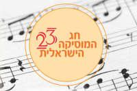 חייבים לקיים את חג המוסיקה הישראלית