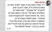 אונ׳ תל-אביב: תשעו את הפרופ׳ שהביע תמיכה ברוצחים הנמלטים