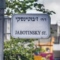 שומרים על רחוב ז'בוטינסקי