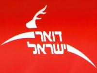 תפקוד דואר ישראל במודיעין מכבים רעות