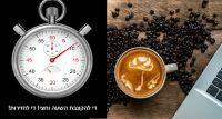 די להקצבת השעה וחצי בבתי קפה ובמסעדות
