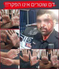 מתן גיבוי לשוטרים וחיילים ומאסר מידי לכל הפוגע בהם
