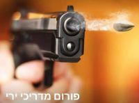 התליית רשיון מדריכי הירי בביצוע כנסי רענון ומבחן בתשלום