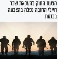עם ישראל למען החיילים!!!מחזירים את הכבוד לצה'ל! דורשים שכר הולם לחיילים!