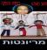 עצומה! דרישה להקמת וועדת חקירה עונה 9