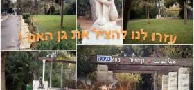 מניעת הרס 'גן האם' חיפה, הכרזתו כאתר שימור