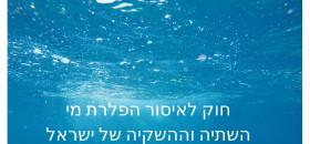 חוק לאיסור הפלרת מי השתיה וההשקיה במדינת ישראל