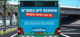 הפעלת תחבורה ציבורית בשבתות ובחגים בהיקף מצומצם ובאזורים שאינם מוכרים כדתים