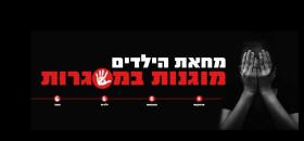 אדישים נמאסתם. מחאת הילדים בישראל.