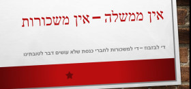 ביטול משכורות לחברי הכנסת עד להקמת ממשלה