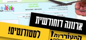די לסיוט הבירוקרטי בירושלים- ארנונה דו חודשית בירושלים