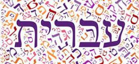 בגרות שפה עברית מועד חורף 2020- לבתי ספר ערביים