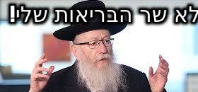 לא משאירים את ליצמן בתפקידו בממשלה הבאה!