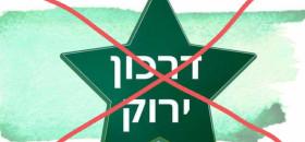 מתנגדים לדרכון ירוק