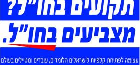 """קלפיות לתושבים ישראלים העובדים, לומדים ומטיילים בחו""""ל"""