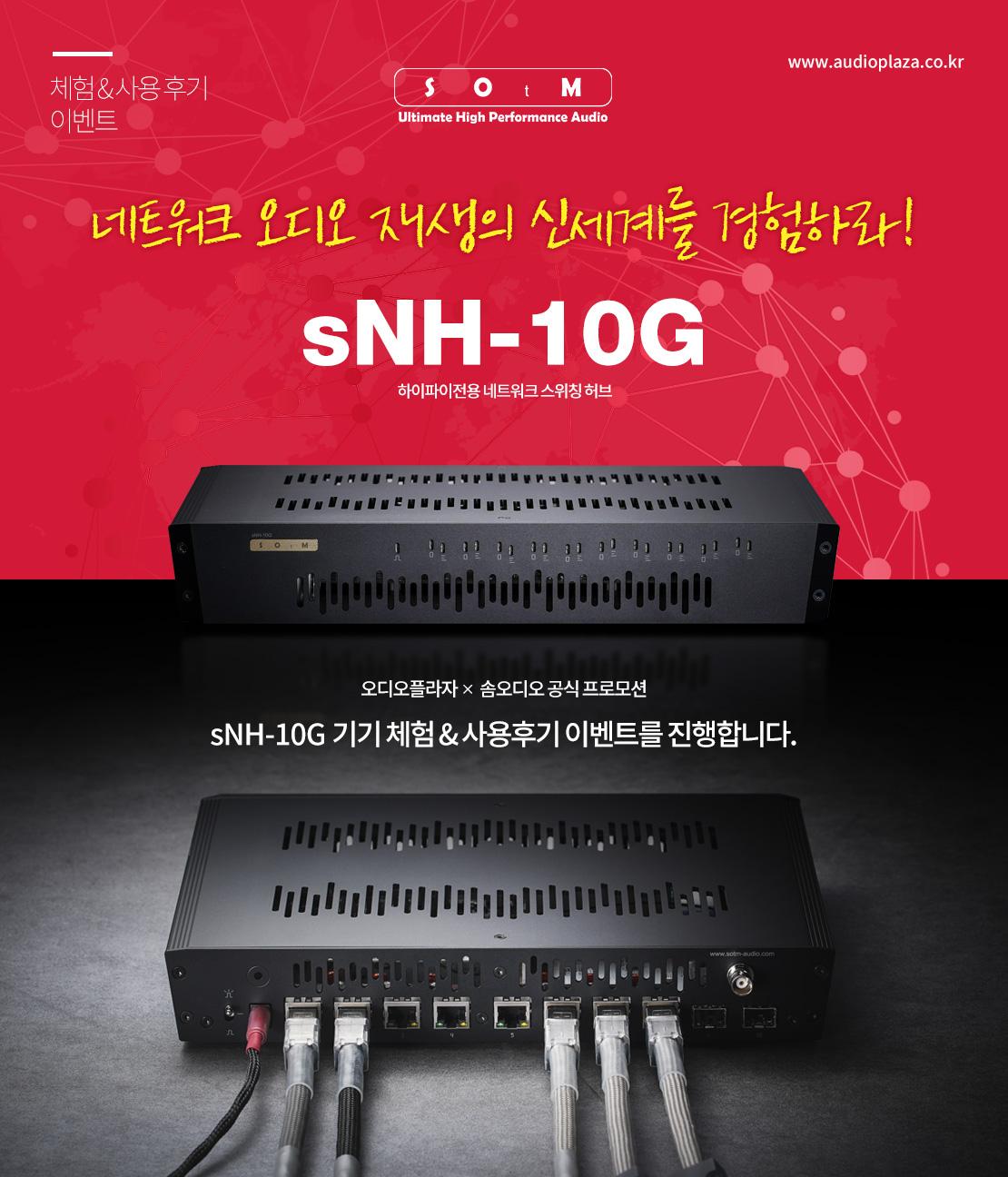 솜오디오 sNH-10G 체험 및 사용후기 이벤트
