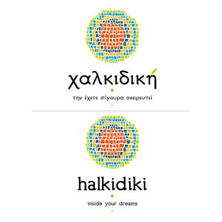 Chalkidiki Logo Autor