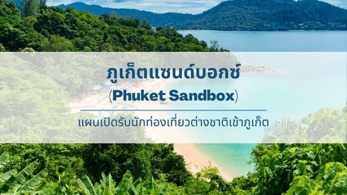 ภูเก็ตแซนด์บอกซ์ (Phuket Sandbox) แผนเปิดรับนักท่องเที่ยวต่างชาติเข้าภูเก็ต