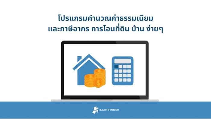 ค่าใช้จ่ายในการโอนที่ดินคิดอย่างไร โปรแกรมคำนวณค่าธรรมเนียมการโอนซื้อขายบ้านเบื้องต้น