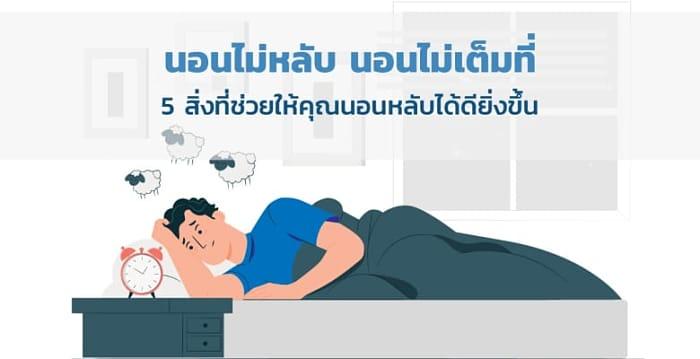 นอนไม่หลับ นอนไม่เต็มที่ มาดู 5 สิ่งที่ช่วยให้คุณนอนหลับได้ดียิ่งขึ้นกัน