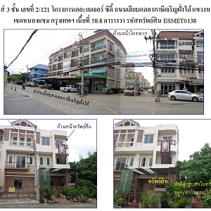 Photo of property 'Townhouse, Townhome for Sale in Nong Khaem, Nong Khaem, Bangkok'