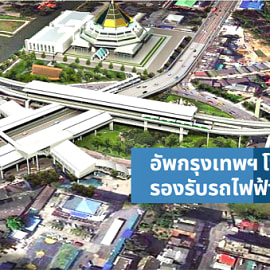 อัพกรุงเทพฯ โซนเหนือรับรถไฟฟ้า 3 สาย พัฒนาย่านสะพานใหม่ปั้นศูนย์ชุมชนเมือง