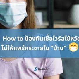 [How to] วิธีกันเชื้อไวรัสไข้หวัดไม่ให้แพร่กระจายในบ้าน