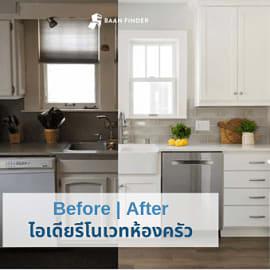 [Before/After] ไอเดีย รีโนเวทห้องครัว สำหรับครอบครัวคุณ
