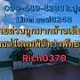 ขายด่วน ถูกมากล้านต้นๆ ห้องใหม่แต่งครบ ลุมพินี คอนโดทาวน์ พัทยาเหนือสุขุมวิท Rich 0379