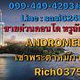 ขายด่วนๆแอนโดรเมด้าคอนโดมิเนียม Rich0375mona คอนโดหรู ลักซูรี่ เขาพระตำหนักพัทยา ซ.5