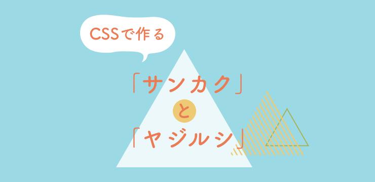 CSSを使った三角と矢印の作り方