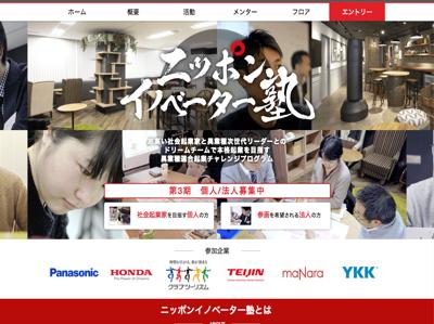 ニッポンイノベーター塾