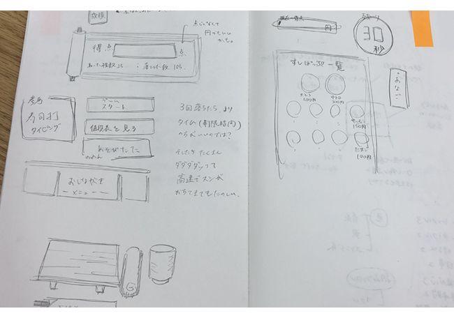 ui_sketch