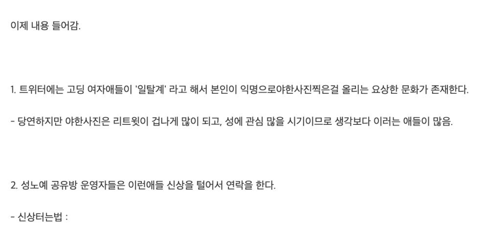 n번방 이윤지노예 홍혜진 고딩노예n번방이윤지노예홍혜진