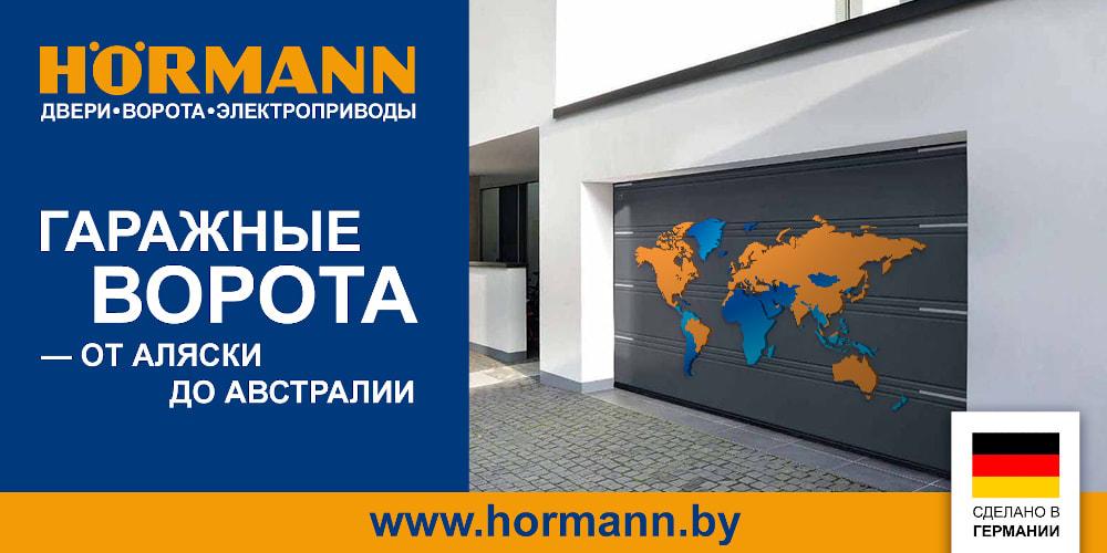 билборд Хёрманн