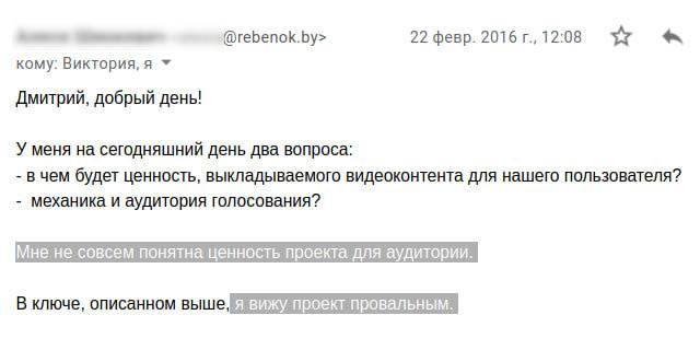 письмо rebenok.by