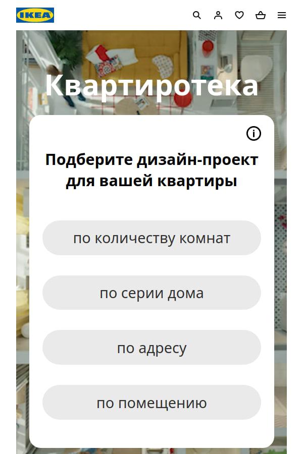 Ikea меняет принцип выбора в каталоге