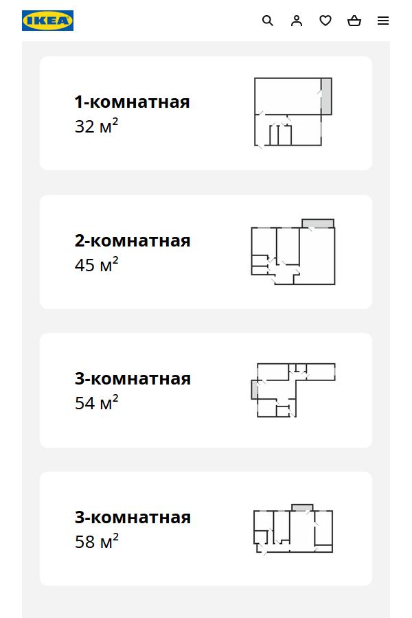 Ikea предлагает выбрать планировку квартиры