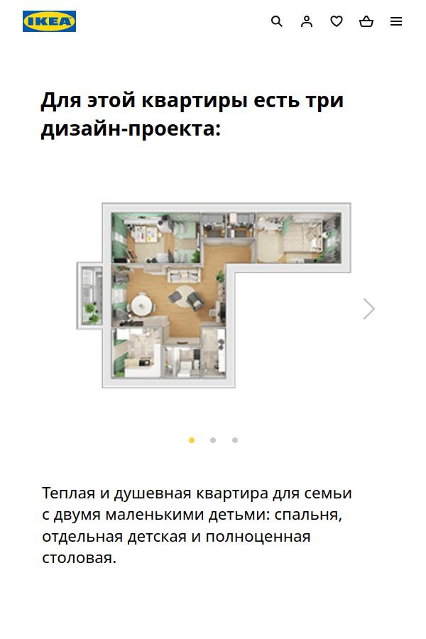 Ikea предлагает выбрать планировку дизайн-проект