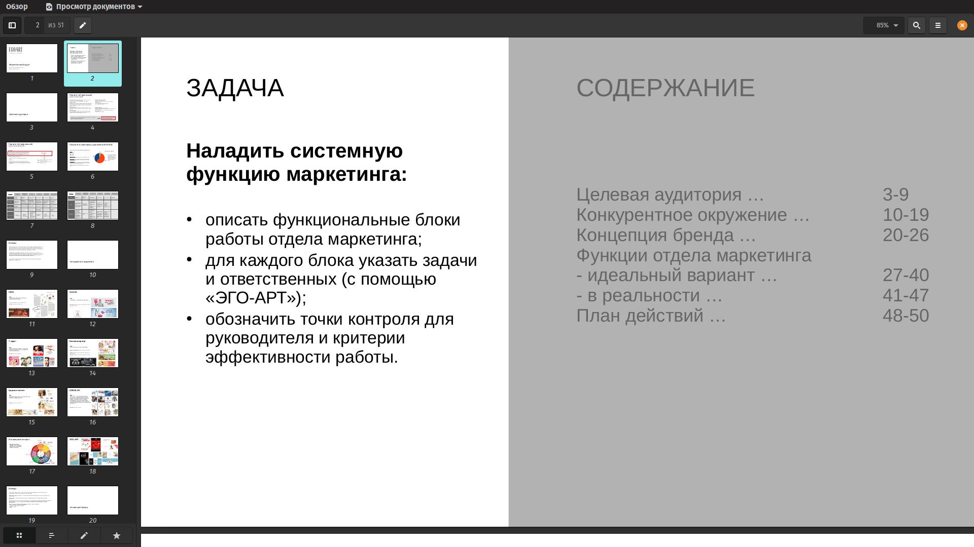 слайд с содержанием итоговой презентации для EGO-ART