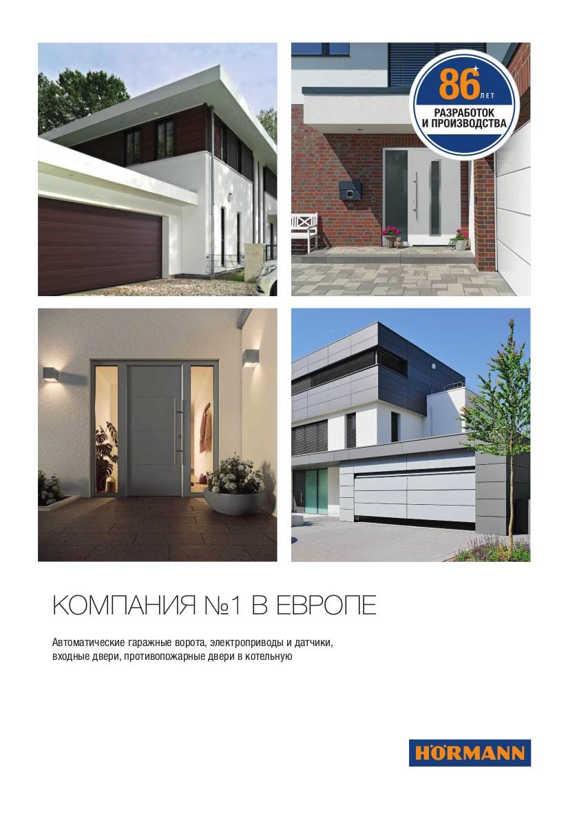 информационный буклет Hörmann